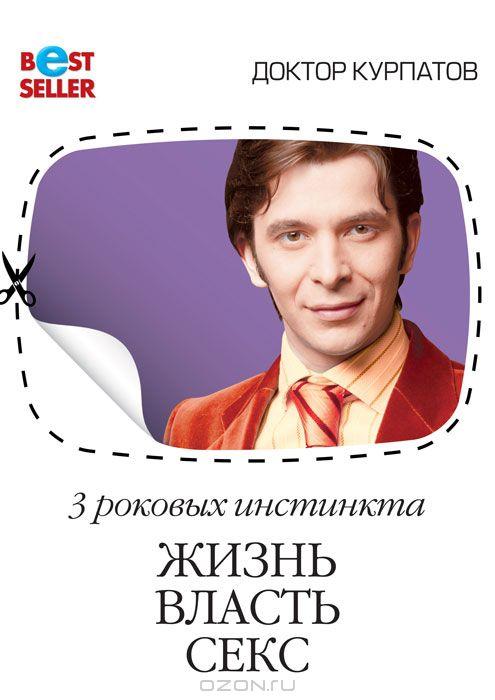 3 роковых инстинкта ЖИЗНЬ ВЛАСТЬ СЕКС  Курпатов Андрей