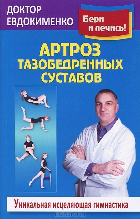 Ревматолог боли в пояснице
