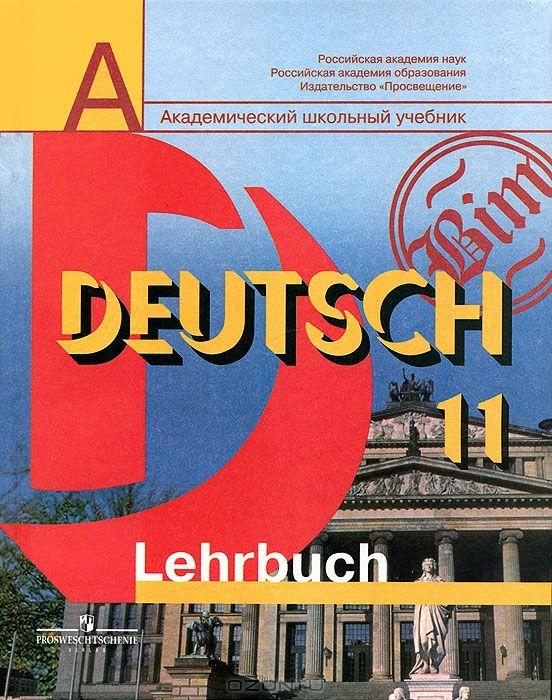 Учебник 11 класс немецкий язык бим скачать.
