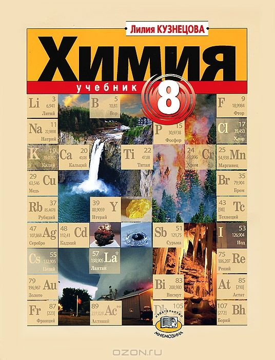 Решебник к Химии Кузнецова Титова Гара