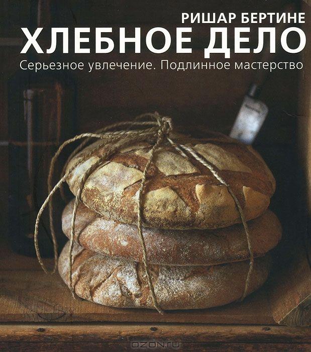 Книга «хлебное дело» бертине ришар купить на ozon. Ru книгу crust.
