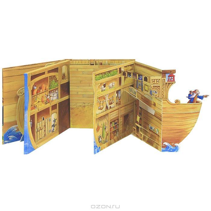 чудесная лодка ноя книжка-игрушка купить
