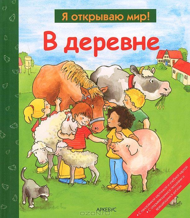 Читать про секс в деревне 4 фотография