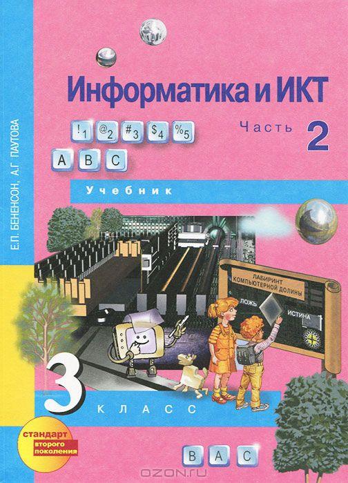 Книга о тесле читать онлайн