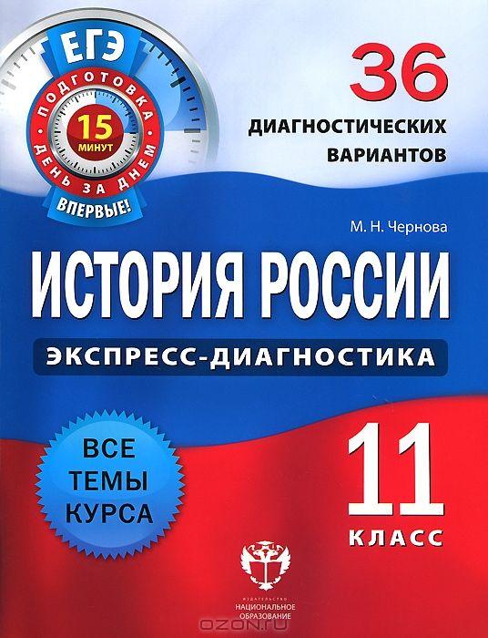 Решебник по истории россии 10 класс загладин