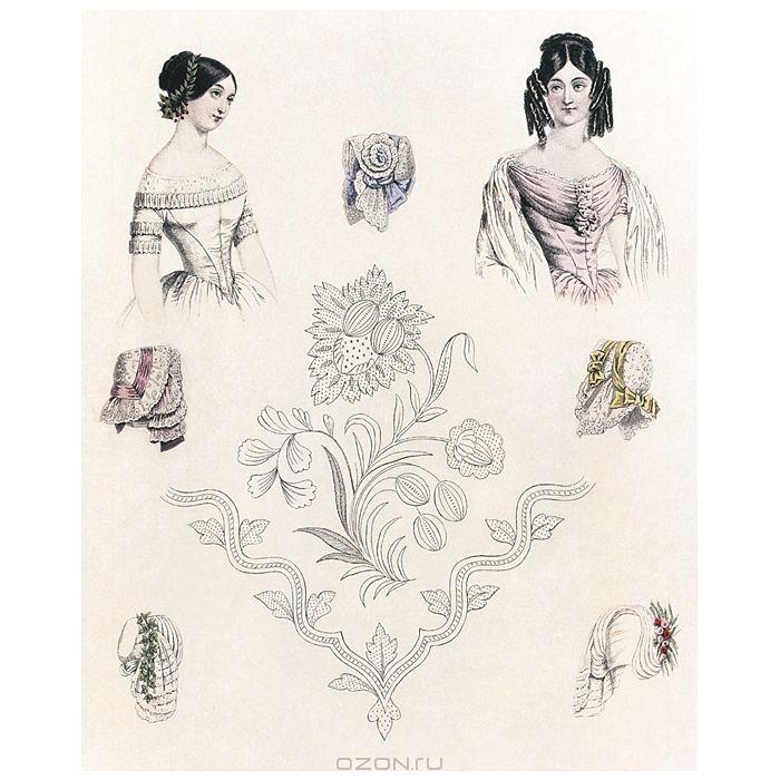 Журнал высокой моды. Мода 1850-х годов. Н. Зубова