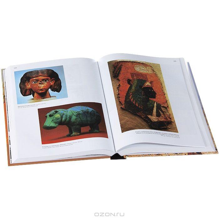 Скачать книгу Древний Египет бесплатно