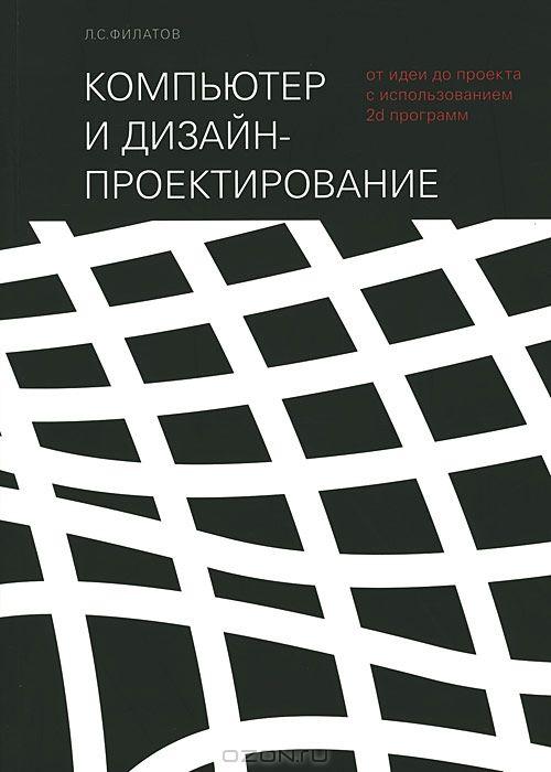 Программа для дизайна скачать бесплатно на русском про100