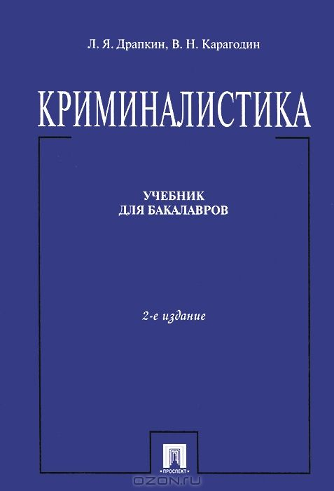 учебник по криминалистике
