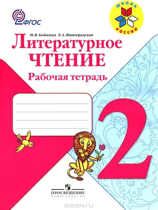 Литературное Чтение Кубасова 4 Класс Рабочая Программа