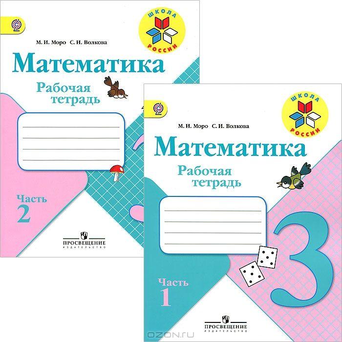 Математика 2 Класс Петерсон Рабочая Тетрадь