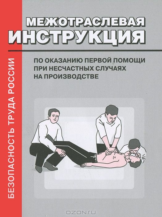 межотраслевая инструкция по оказанию первой помощи при поражениях электротоком