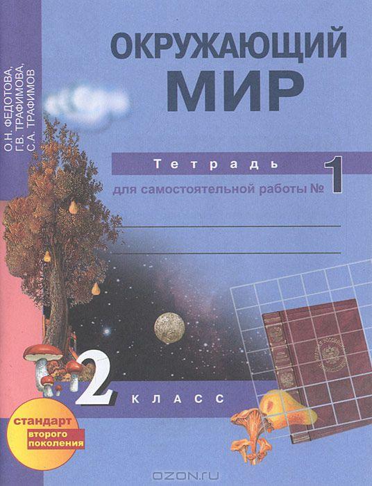 Решебник по Истории 6 Класс Чесноков