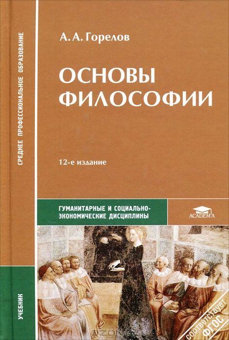 Горелов. А. А. – основы философии. – 2010, читать книгу онлайн.