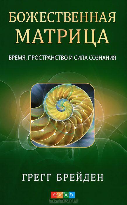 Божественная матрица + Точка хаоса (4810)