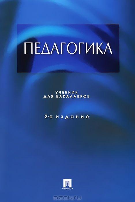 Книга Педагогика. Купить