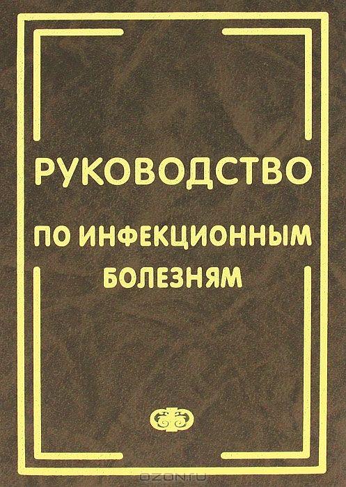 Инфекционные болезни. Учебное пособие, ю. В. Лобзин, 2000год.