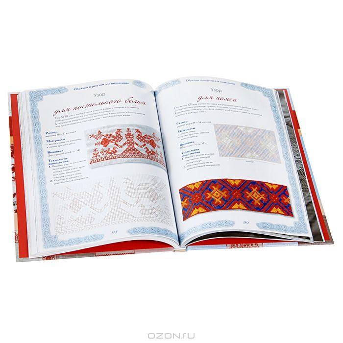 Большая энциклопедия вышивки 96