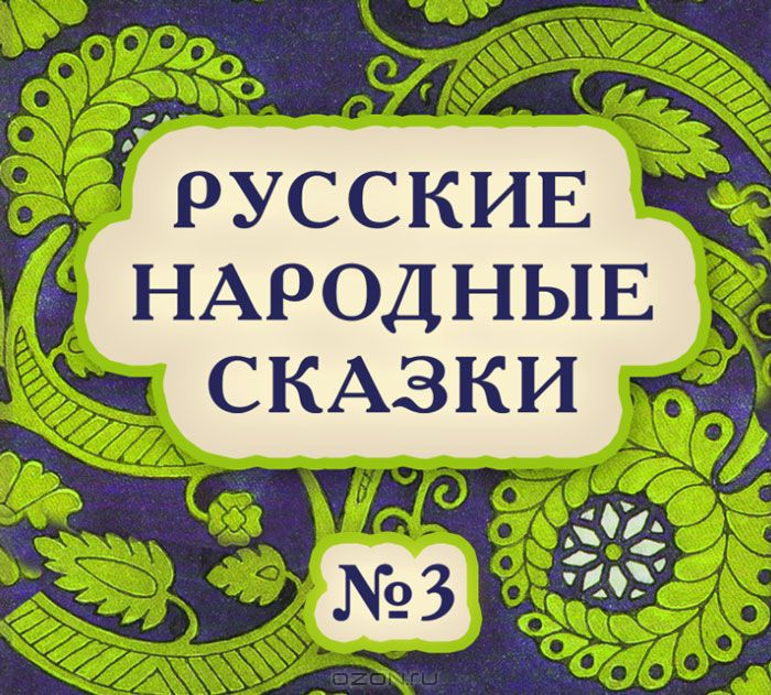 русские народные сказки о солдатах