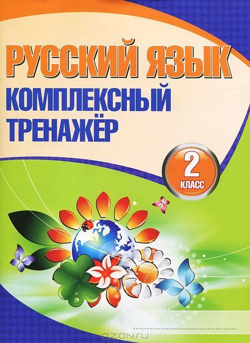 Русский язык 2 класс комплексный