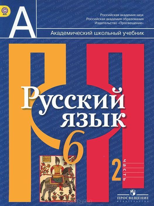 Учебник 6 Класс По Русскому Языку Разумовская