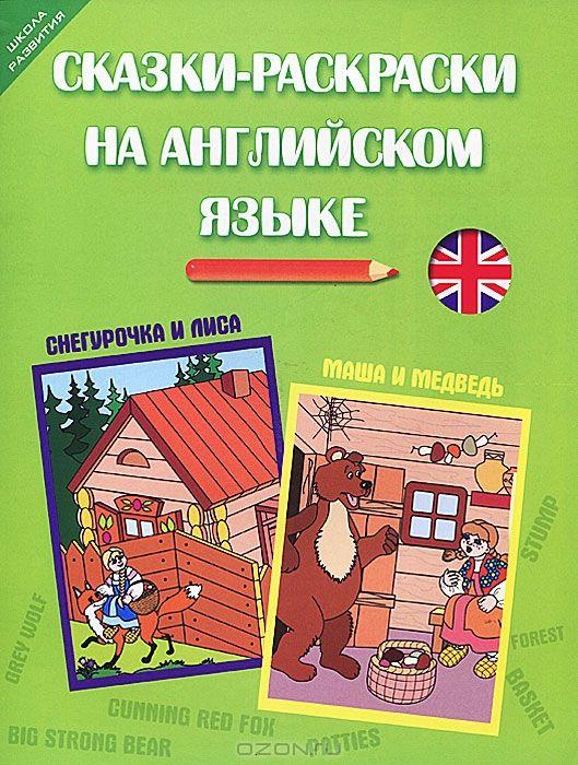 Детские Сказки На Английском Языке Скачать