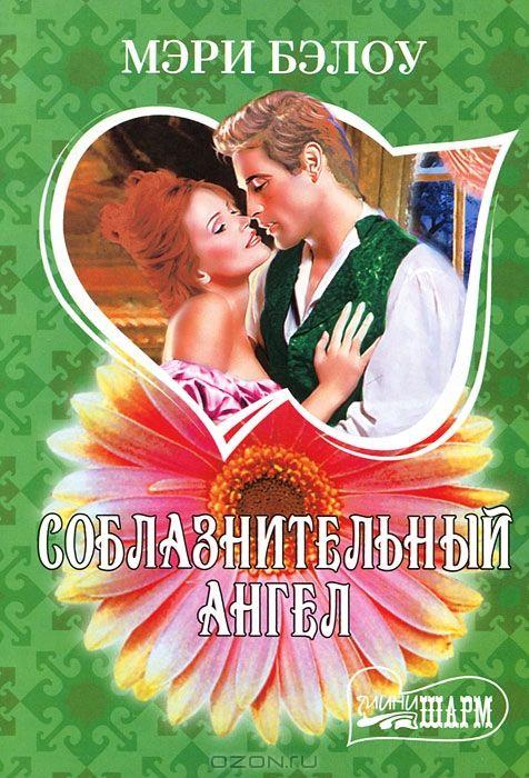 Любовные Мини Романы Для Андроид
