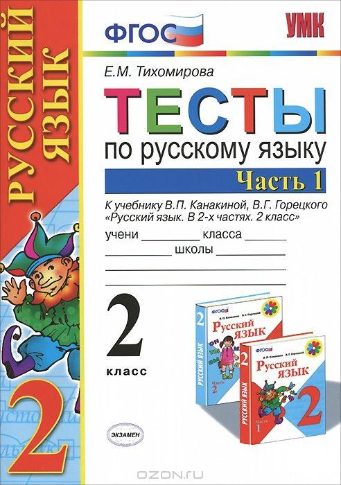сочинение 3 класс по русскому языку письмо бабушке