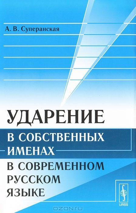 Словарь Русского языка Ударение
