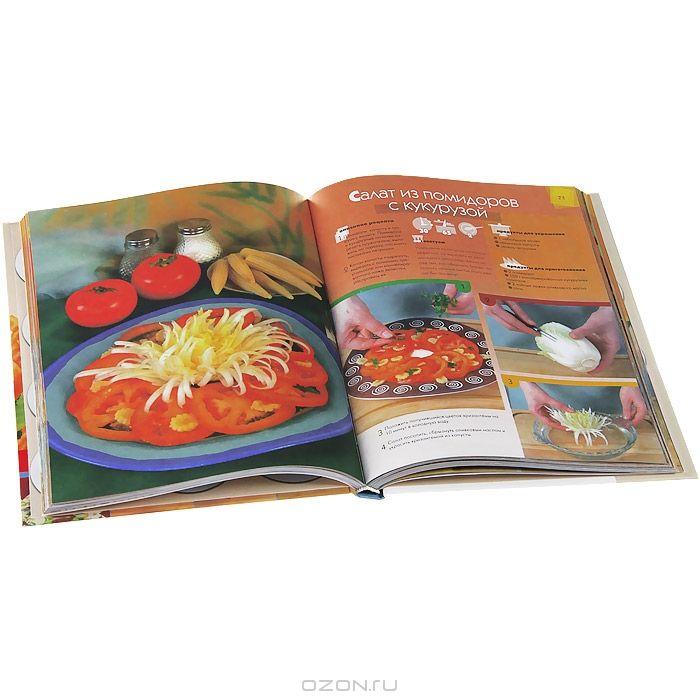 1000 рецептов салатов с фото