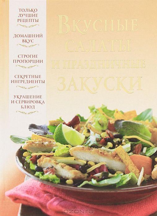 Кулинарные рецепты салатов закусок с