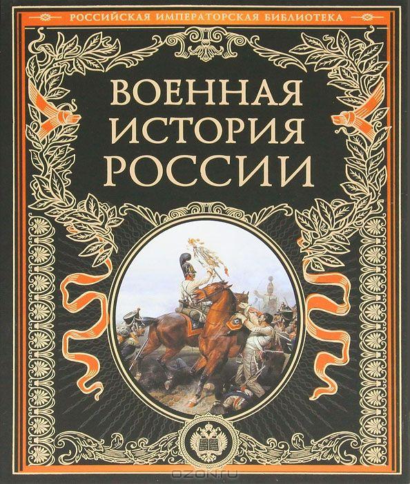 Военная История России Книга Скачать