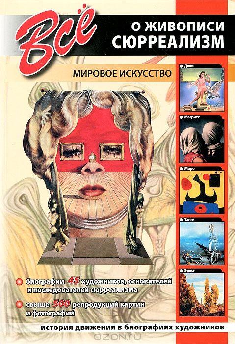 Книга все о живописи сюрреализм - купить на ozon ru книгу с